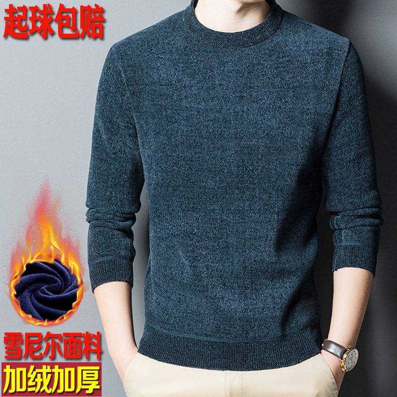 Counter authentic chenille winter Plush sweater mens long sleeve T-shirt warm wool base coat p