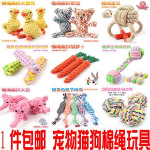 宠物玩具 狗狗猫咪磨牙洁齿玩具 泰迪啮咬棉绳编织胡萝卜 桔色