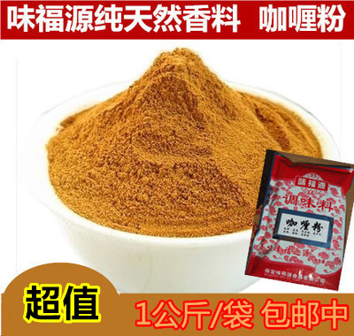 Curry powder seasoning 1kg household and commercial authentic curry fried rice beef chicken rice seasoning package post affordable package