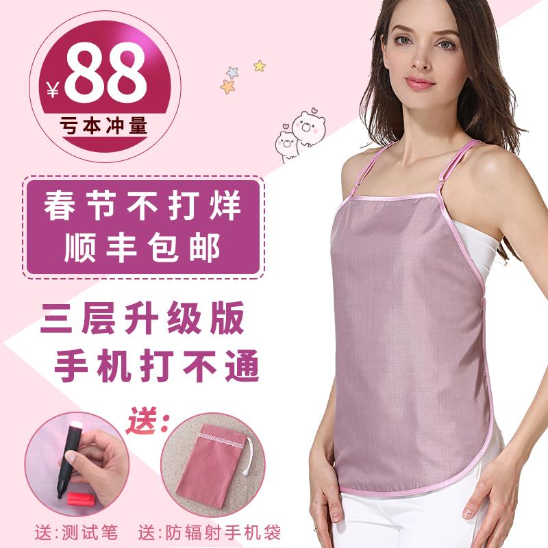 正品肚兜内穿女时尚怀孕期防辐射服