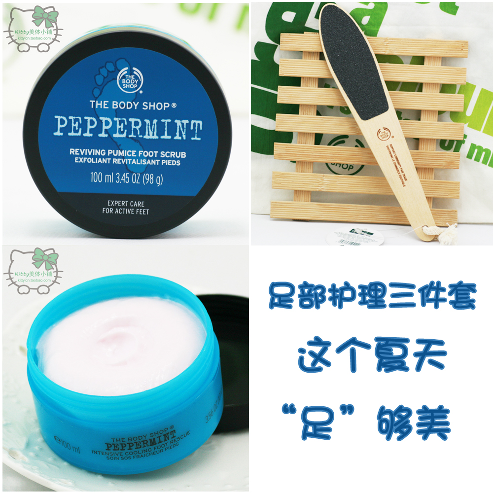 包邮 The body shop薄荷足部磨砂膏+保湿霜+搓脚板 美足3件套装