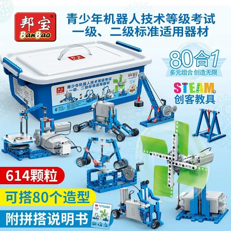 タオバオ仕入れ代行-ibuy99|电子玩具|邦宝6933机械齿轮创客stem6932机器人小学生教具拼装电子积木玩具