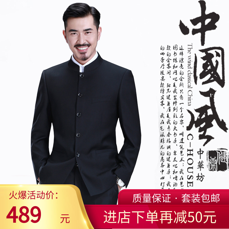 Chinese style wedding party Chinese style Tang suit