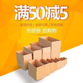 100个组 纸箱发货快递打包箱搬家纸皮箱淘宝包装纸盒子定做6-12号图片