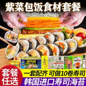 韩国紫菜包饭工具全套海苔卷帘食材