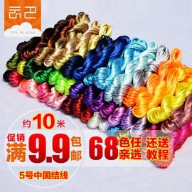 中国结线5号材手链DIY手工编织线配件彩线材料绳子编绳玉线红绳韩图片