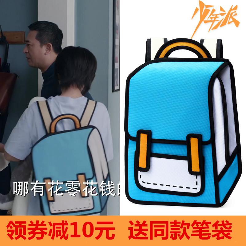林妙妙同款书包少年派同款二次元韩版背包3D立体中小学生女双肩包有赠品