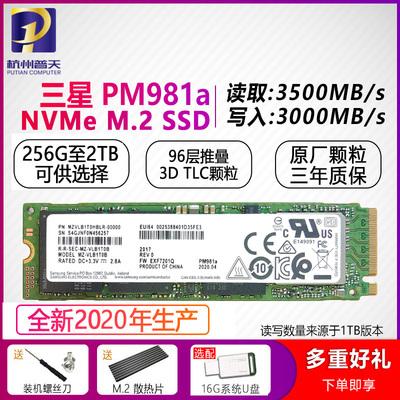 三星 PM981a M.2 PCIE X4 NVME 固态硬盘