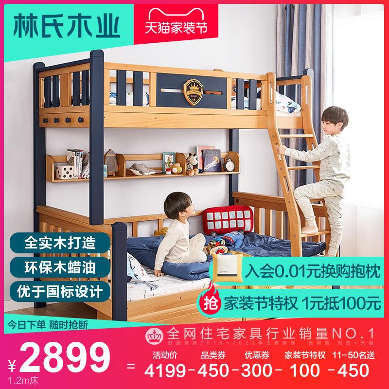 林氏木业全实木儿童双层上下铺床用后评测