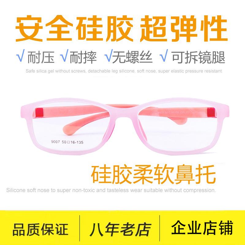 儿童近视配眼镜框架硅胶TR超轻小学生全框光青少年VS凡思杰新品