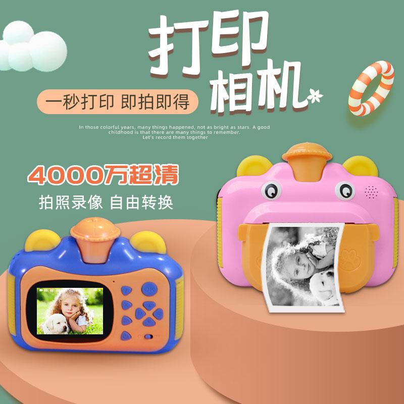 兒童照相機拍立得玩具可打印拍照小型數碼寶寶男女孩生日便攜禮物