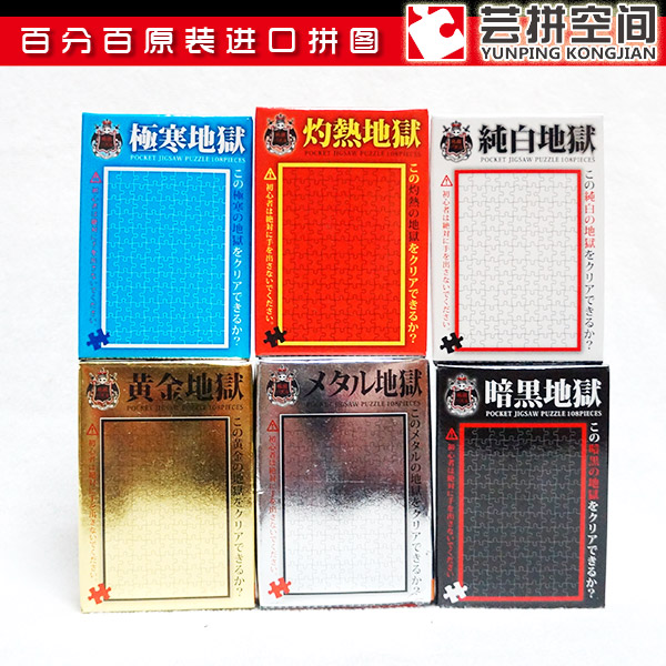 [spot] Japanese Beverly pure white hell dark hell red blue gold and Silver Mini 108 pieces puzzle