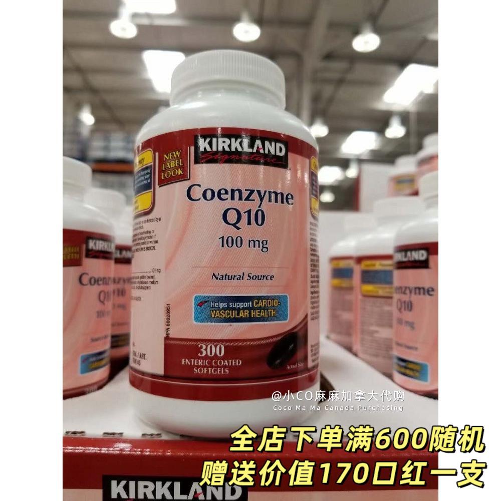加拿大直邮Kirkland 可兰辅酶Q10软胶囊 保护心脏100mg*300粒