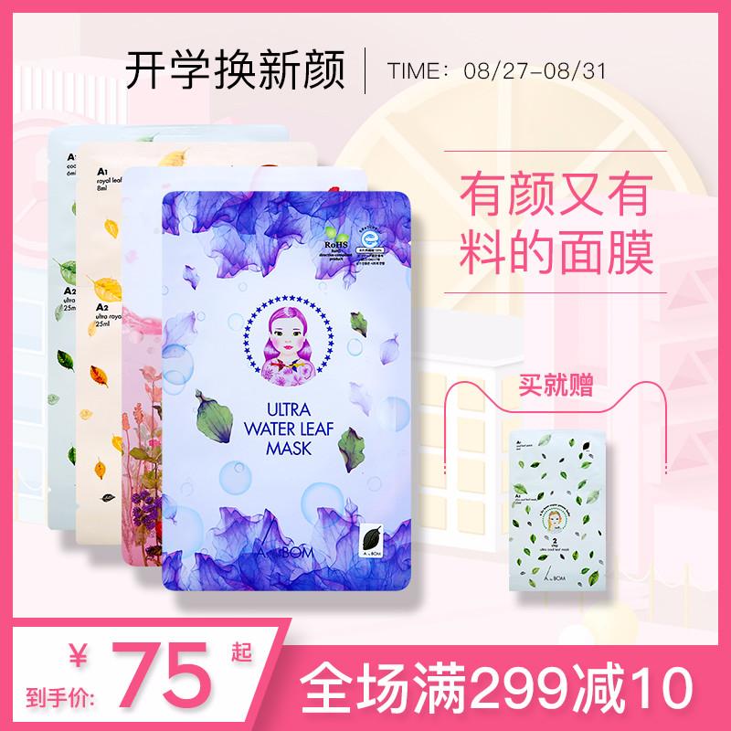 韩国A.by BOM超能婴儿冰凝叶子面膜补水保湿舒缓10片/盒