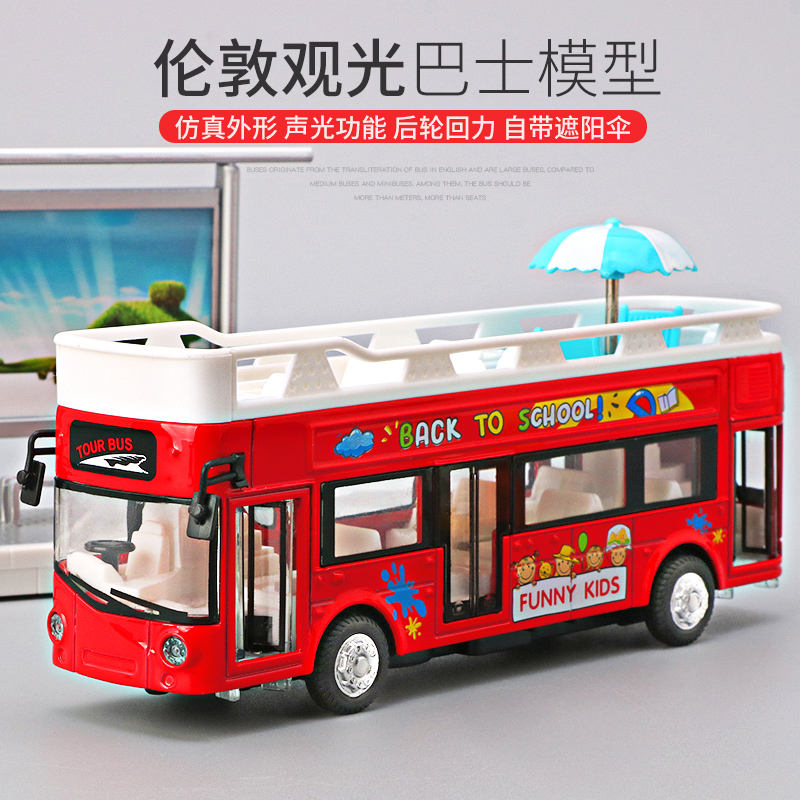 子供用乗用車バス玩具二階建てバス模型シミュレーションバスの少年用合金バス