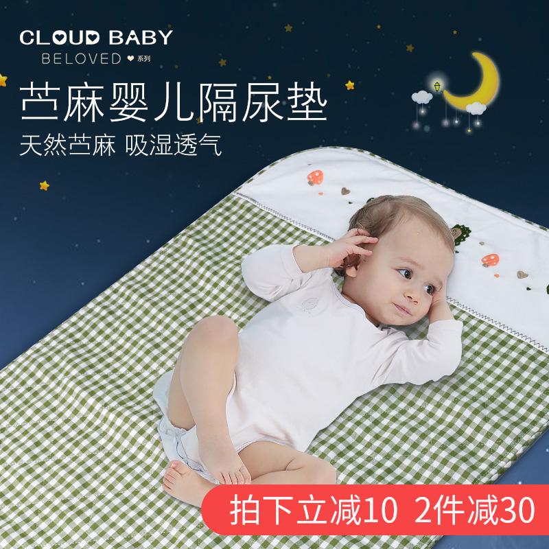 云儿宝贝苎麻隔尿垫婴儿尿垫防水透气亲肤舒爽吸尿可洗宝宝用品