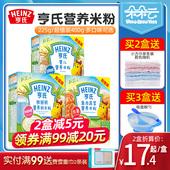 亨氏婴儿营养米粉1段宝宝原味辅食多口味米糊含铁锌钙6-12-24个月