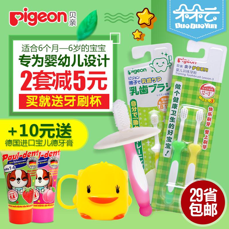 Япония голубь зубная щетка младенец младенец ребенок мех молочный зуб щетка 0-1-2-3-6 детей в возрасте обучение зубная щетка импорт