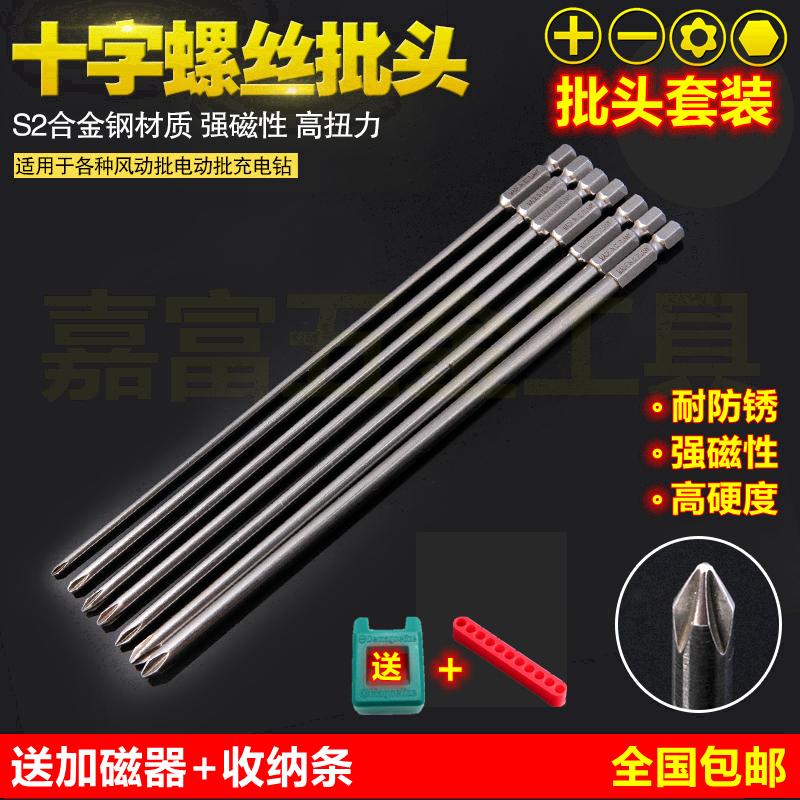 DSL 嘉富s2钢加长十字批头 特长电动螺丝刀磁性起子头 风批头套装