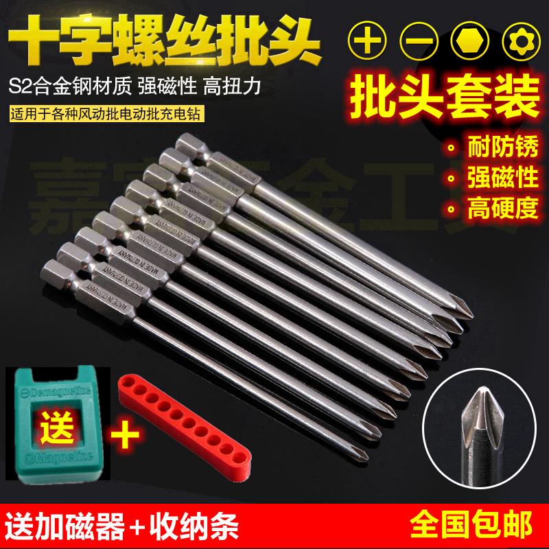 DSL s2钢加长六角十字批头磁性 电动螺丝刀起子头 匹头风披头套装
