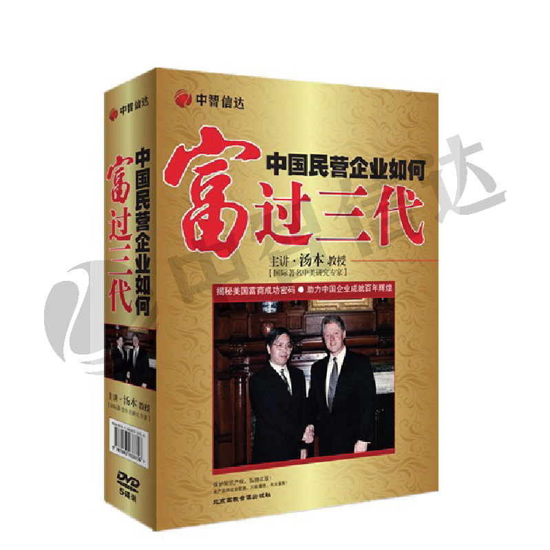 How to make Chinas private enterprises richer than three generations? How to inherit the family business of tangben 5DVD