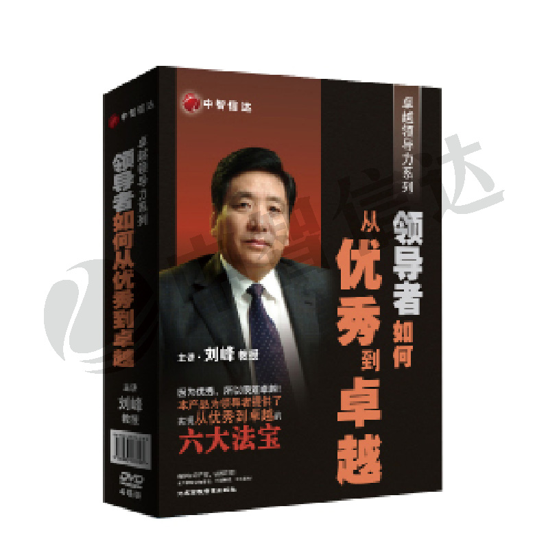 How to transform the excellent leadership series leaders of Zhongzhi Xinda from excellent to excellent professor Liu Feng 4DVD