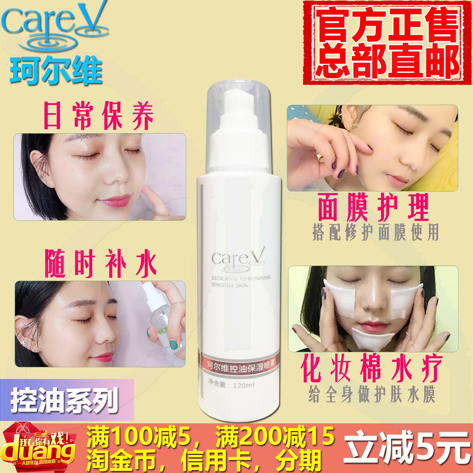 美连梦CareV珂尔维控油保湿喷雾 修复舒缓调理补充水分过敏感肌肤