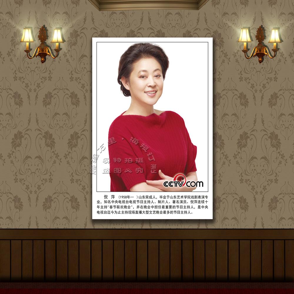 写真图片订制定做中央电视台著名主持人海报挂图CCTV倪 萍