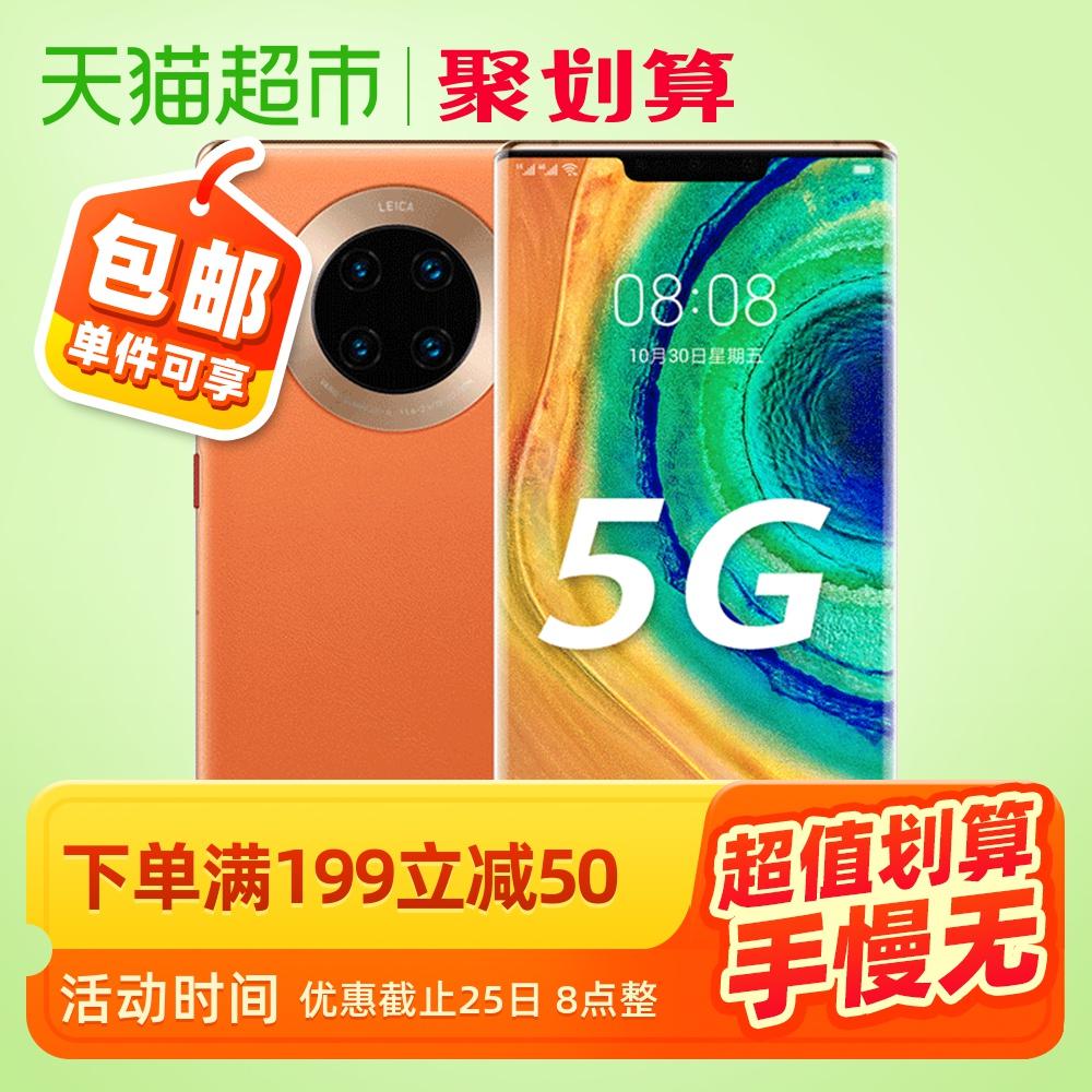【顺丰包邮】Huawei/华为Mate 30E Pro 5g手机麒麟990E智能手机5g