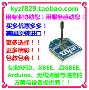 XBee S2 2mW Zigbee wireless module 120 meters Arduino recommended to send data