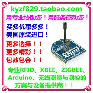 XBee S2 2mW Zigbee беспроводной модуль 120 метров Arduino рекомендуется отправлять данные