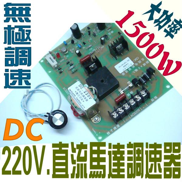 1.5kw 220v励磁 直流电机调速器 大功率 跑步机 110v 马达控制器