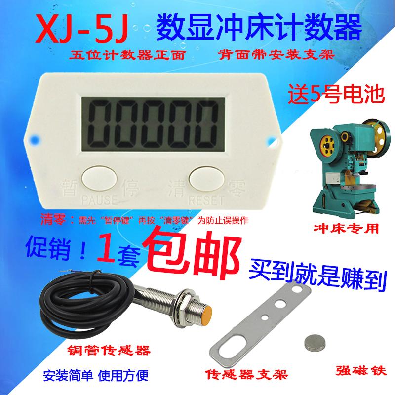 数显冲床电子计数器 冲床计数器 磁感应数显电子计数器 五位