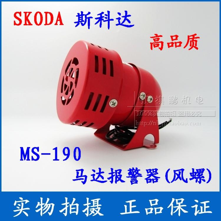 MS-190 мини двигатель сигнализация полиция отчет устройство ветер винт пожаротушение сигнализация 220V 110V 24V 12V
