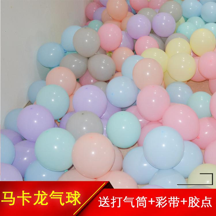 马卡龙色气球套装婚庆活动生日派对婚房七夕求婚告白装饰布置汽球