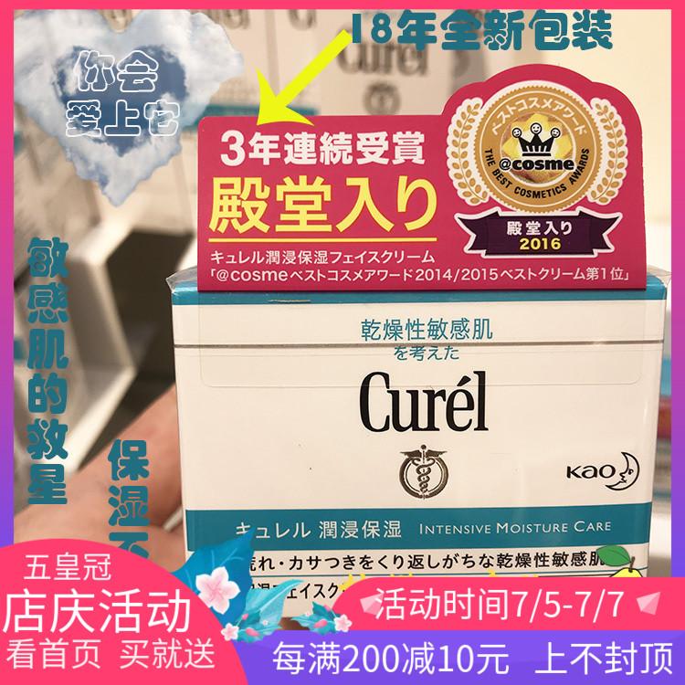 日本花王Curel珂润面霜女补水润浸保湿柯润敏感肌修复乳霜滋润40g
