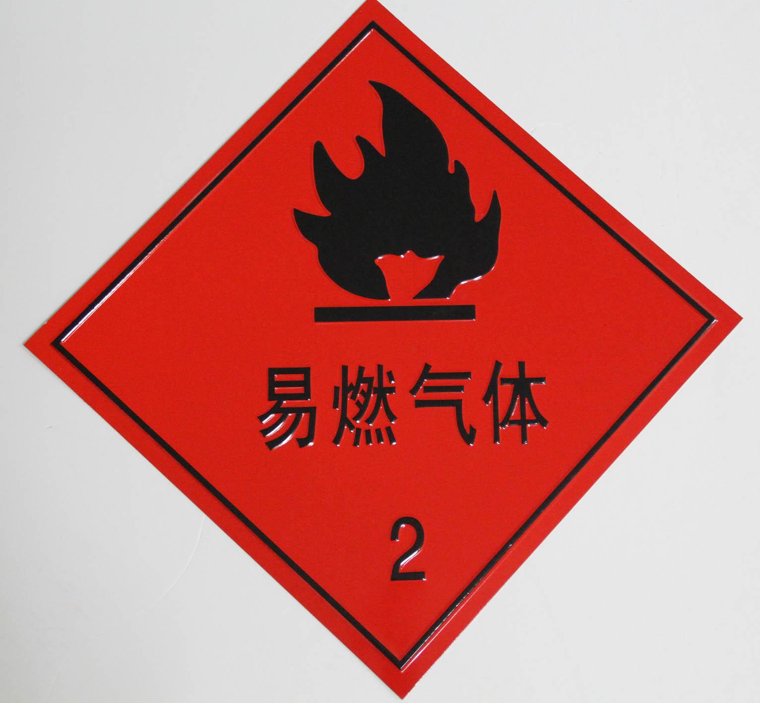 易宣1MM铝板-易燃气体危险用品反光标志牌凹凸冲压35*35CM