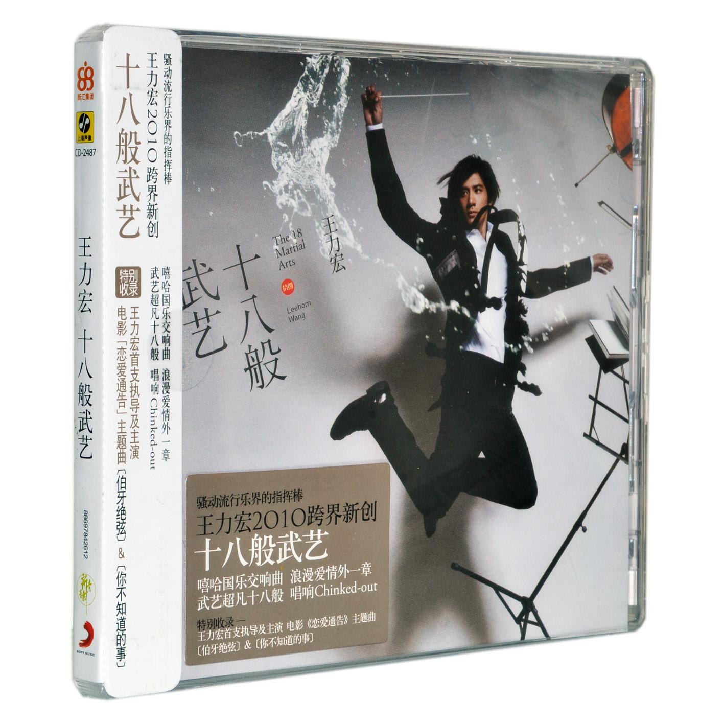 【正版】王力宏《十八般武艺》 正式版 Leehom 10年专辑CD 碟片