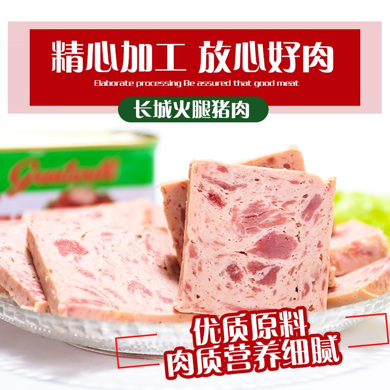 万里の長城産生ハムと豚肉の缶詰198 g即席白豚ランチ肉包郵送朝食鍋