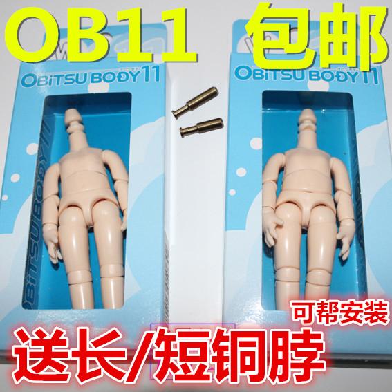 正版ob娃娃身体 obitsu 11cm素体 磁石普肌 白肌OB11幼体配件包邮