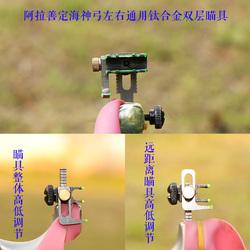 阿拉善定海神弓专用钛合金光纤瞄具卡皮筋瞄具外挂片夜间加亮小灯