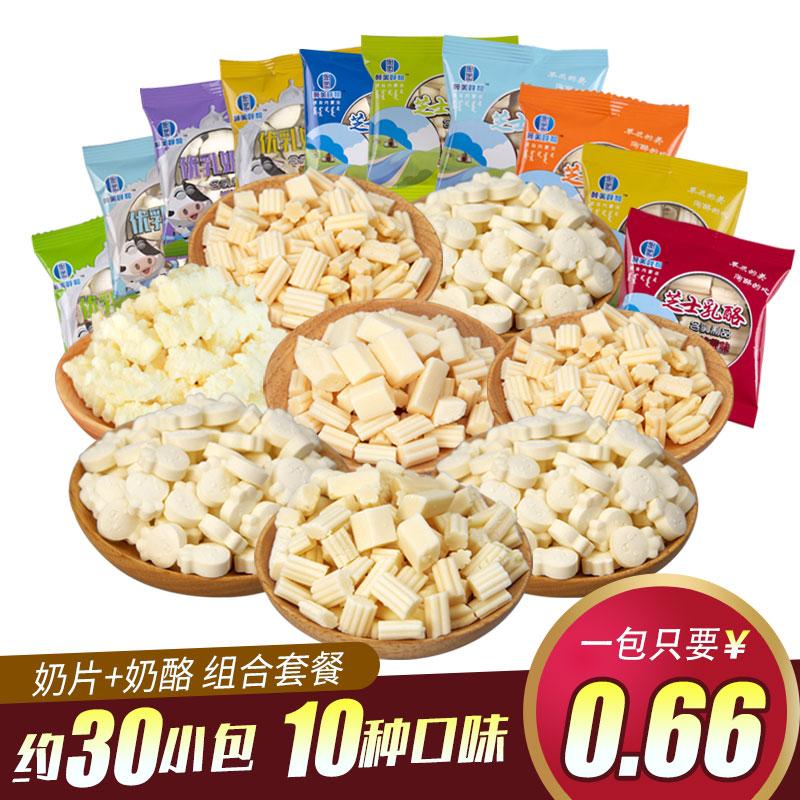 奶酪组合500g 内蒙古奶酪条酸奶疙瘩奶酪棒酸奶条奶条牛奶条特产