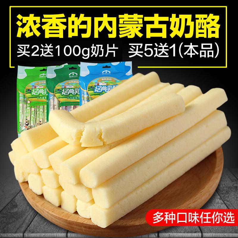 【经典乳酪400g】内蒙古特产奶酪牛奶条酸奶条奶豆腐儿童健康零食