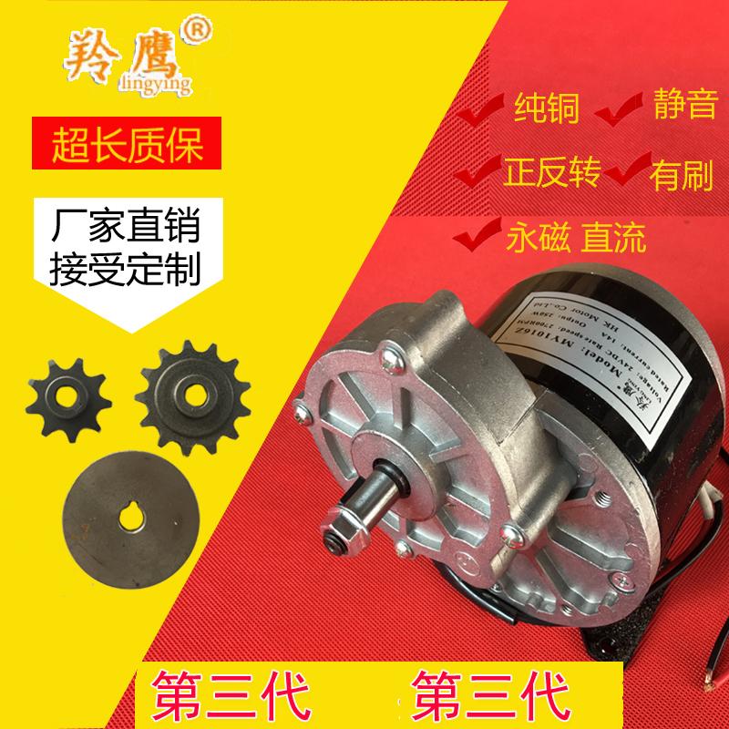 12V250W电机24V350w休闲电动车MY1016Z2/减速有刷电机 (带脚