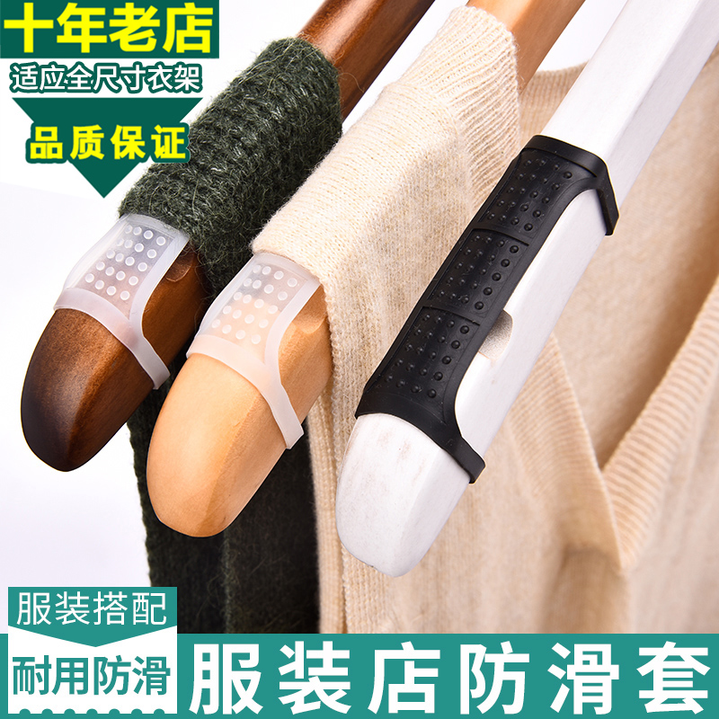 服裝店衣架透明硅膠防滑條防滑貼防滑墊木衣架批發塑料衣架防滑套