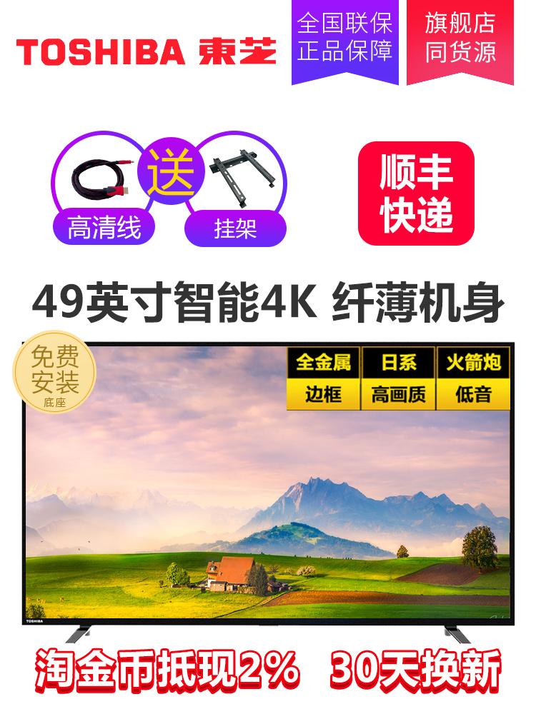 Toshiba/东芝 49U6700C 49英寸HDR超高清安卓智能4K平板液晶电视