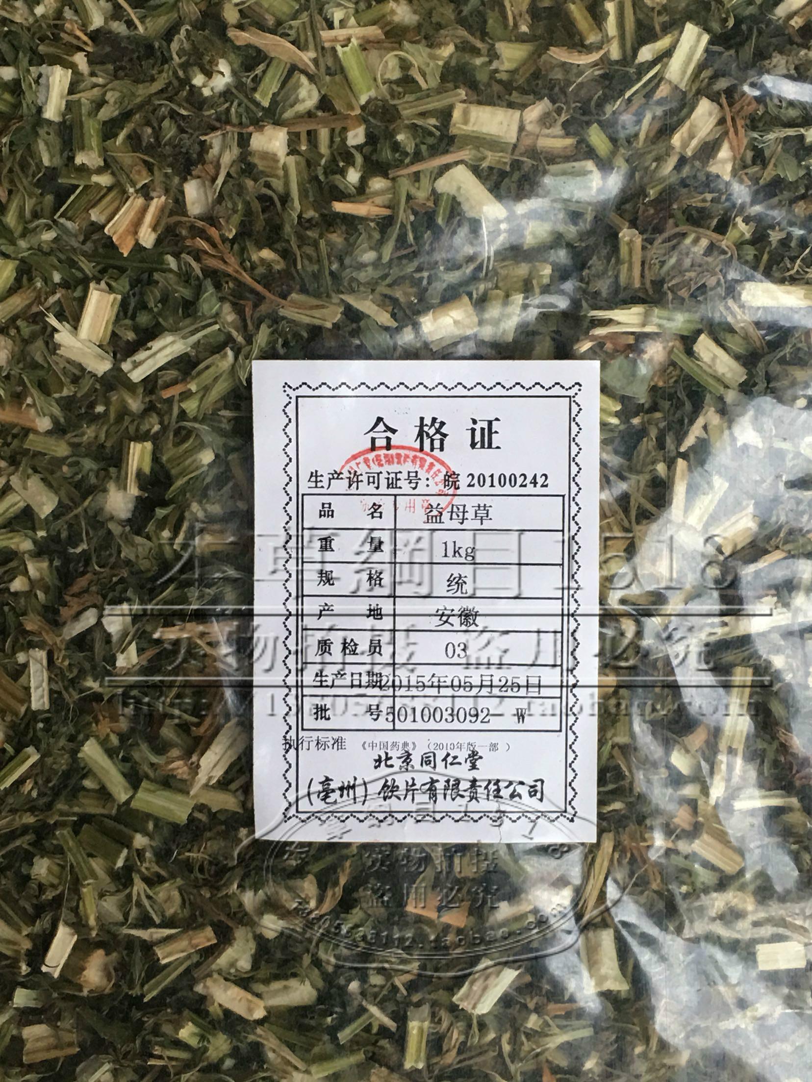 北京同仁堂 原包装 益母草 1kg/袋 别名:坤草 专柜正品 假一赔十