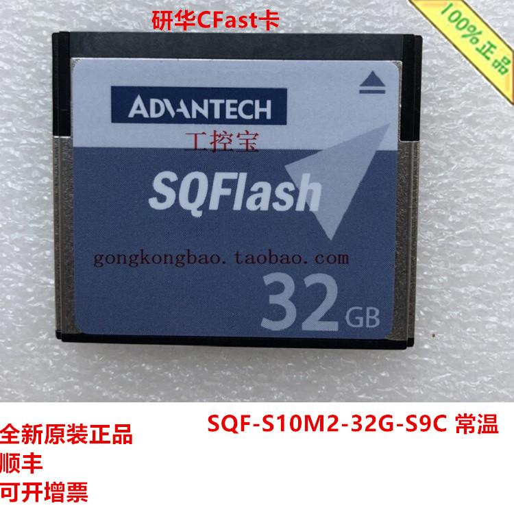 研华 CFast卡 SQF-S10M2-32G-S9C  SATA启动盘CF卡闪存卡存储正品