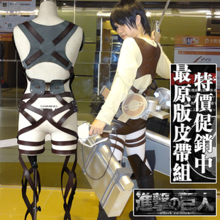 Attack on Titan maneuvering belt group super original cosplay Allen Mikasa Li Weier Hanji