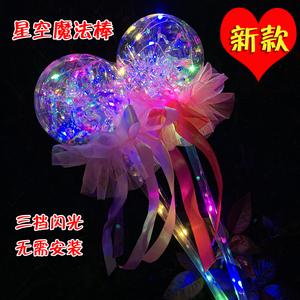网红气球带灯魔法棒发光透明波波球广场热卖街卖夜光卡通批發包邮